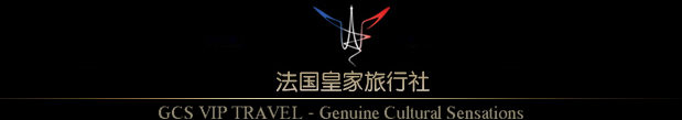 法国皇家旅行社 GCS VIP TRAVEL - Genuine Cultural Sensations